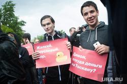 Митинг сторонников Алексея Навального в День России. Екатеринбург, плакаты, лозунги, митинг, молодежь