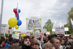 Митинг в поддержку Навального и против коррупции. Пермь
