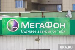 Клипарт 7. Нижневартовск, мегафон, сотовая связь