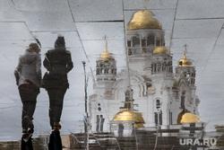 Весна в Екатеринбурге, храм на крови, отражение, паства, церковь, религия, православие, вера