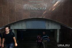 Метрополитен Екатеринбурга, екатеринбургский метрополитен, станция уральская