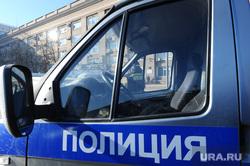 Администрация. Челябинск., полиция