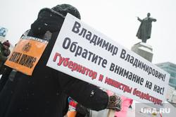 Пикет пайщиков ПЖСК
