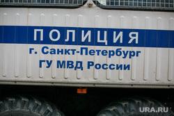 Теракт в Санкт-Петербурге (перезалил). Санкт-Петербург, автозак, санкт-петербург, полиция