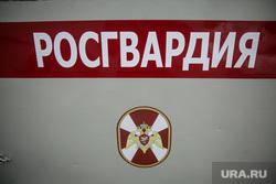 Однодневные сборы парламентариев и прессы в 21 бригаде Росгвардии. Москва, росгвардия