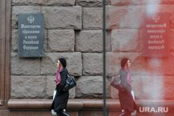Клипарт. Разное. Москва, спасская башня, министерство образования, ремонт
