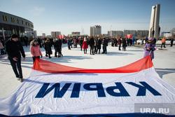 Митинг посвященный присоединению Крым к России. Сургут, крым наш, митинг, флаг крыма