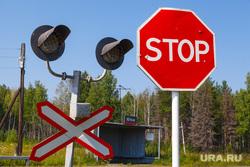 Путевые фото. Нижний Тагил -Восточный - Верхотурье - Гари, знак стоп, железная дорога, железнодорожный переезд