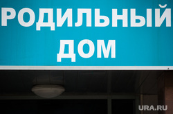 Родильный дом ГКБ №40. Екатеринбург, больница, роддом, родильный дом, медицина