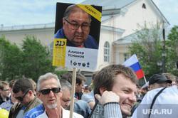 Митинг сторонников Навального в День России. Стоп Гок. Челябинск, усманов алишер