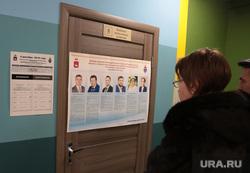 Выборы перенесенные на 4 декабря. Пермь, кандидаты, выборы