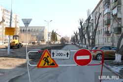 Ремонт ул Пушкина Курган, дорожные знаки, дорожные работы, проезд закрыт, улица пушкина