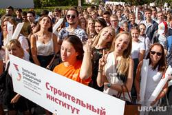 День знаний в УрФУ. Екатеринбург, урфу, стройфак, строительный институт, студенты