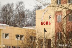Ханты-Мансийск, окружная клиническая больница, окб, окружная боль, больница