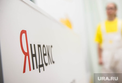 Пресс-конференция по услугам от Яндекса. Екатеринбург, яндекс
