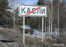 Рабочий визит губернатора Челябинской области Бориса Дубровского в Касли. Касли, знак, касли