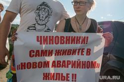 Второй пикет против застройщика Владимира Баскаля. Курган, пикет против баскаля