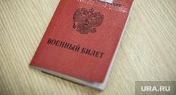 Вениамин Помазкин, интервью. Екатеринбург, военный билет