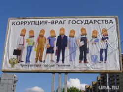 Коррупции нет. Рекламные щиты, коррупция, билборд