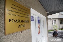 Родильный дом при городской больнице №14. Екатеринбург, роддом, родильный дом, демография