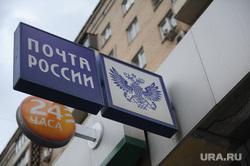 Клипарт. Москва, почта россии, вывеска