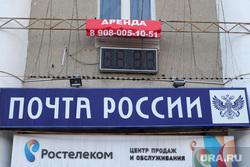 Почта России Курган, почта россии, ростелеком, аренда