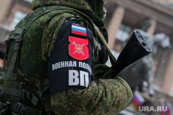 Визит министра обороны РФ Сергея Шойгу в Екатеринбург, армия россии, военная полиция