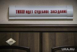 Начало судебного процесса по делу Контеева. Курган, тихо, зал суда, судебное заседание