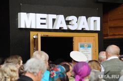 Премьера фильма «Васенин». Челябинск, кинотеатр, мегазал
