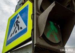 Виды города. Нижневартовск, светофор, пешеходный переход, зеленый свет