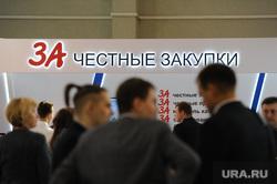 Форум-выставка