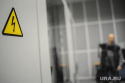 Институты УРО РАН. Екатеринбург, электричество, опасность, напряжение