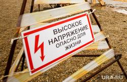 Первая заливка фундамента Центрального стадиона. Екатеринбург, опасность, высокое напряжение, предупреждение