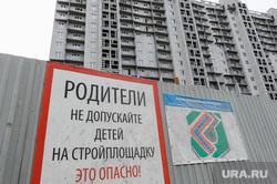 Глава города Евгений Тефтелев проверяет ход весенней уборки города. Челябинск, дети на стройке, это опасно