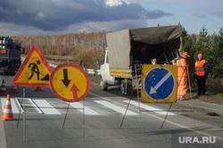 Клипарт. Екатеринбург, дорожные работы, ремонт дороги, трасса м5
