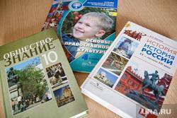 Школьные учебники. Екатеринбург, учебники
