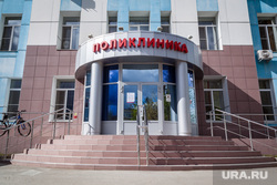 РЖД Медицина на Гражданской 9. Екатеринбург, поликлиника