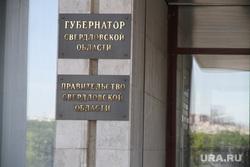 Клипарт. Екатеринбург, правительство свердловской области, таблички