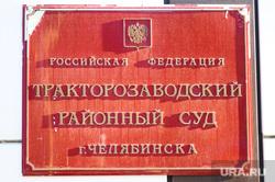 Суд. Убийство Елены Патрушевой. Челябинск., тракторозаводской районный суд, табличка