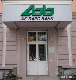 """Почему клиентам банка """"АК БАРС"""" отказывают в рефинансировании"""