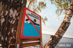 Открытие Огонь Пляжа, запрет, купаться запрещено, купание, лето, балтым, озеро, водоем