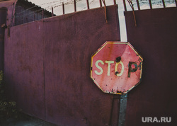Чебаркуль. Челябинская область , знак стоп, ворота закрыты, промзона, стоп, забор