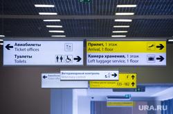 Аэропорт Шереметьево. Москва, аэропорт, вылет, прилет, авиабилеты