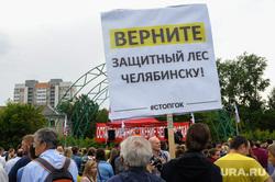 Митинг против строительства Томинского ГОК. Челябинск, экология, митинг, стоп гок