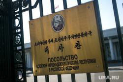 Посольство КНДР. Москва, посольство кндр