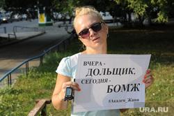 Обманутые дольщики Челябинск, пикет, дольщики академ