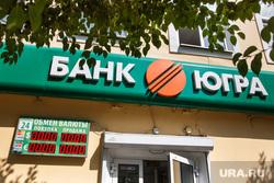Операционный центр «Банка Югра». Екатеринбург, банк югра