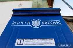 Дубровский в Сатке. Челябинск., почта россии