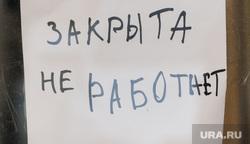 Чечня. Грозный , чечня, грозный, магазин закрыта