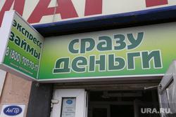 Клипарт. Пермь, микрокредитование, экспресс займы